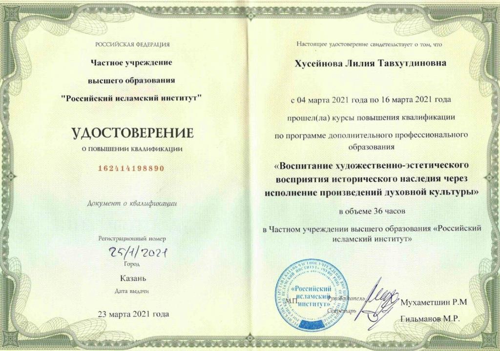 Хусейнова Лилия page-0001
