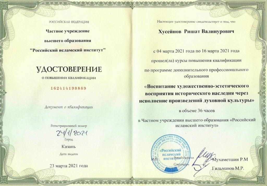 Хусейнов Ришат page-0001