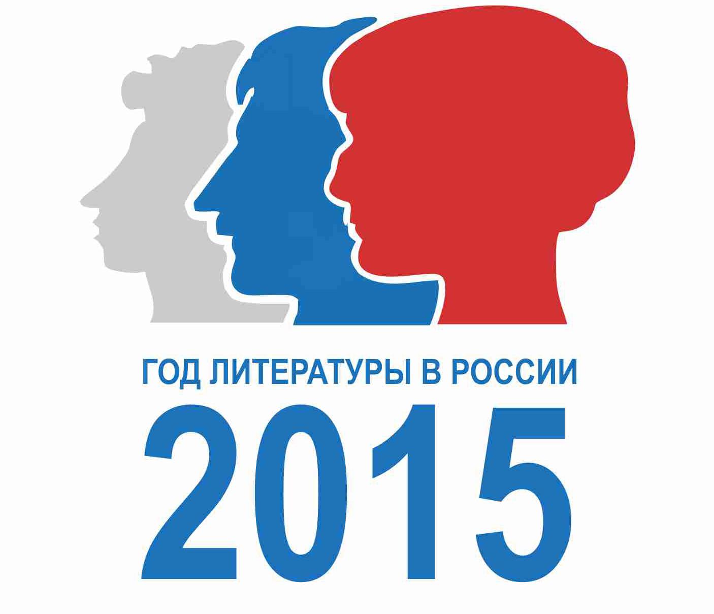 картинки год литературы в россии в 2015 году уверял прессу