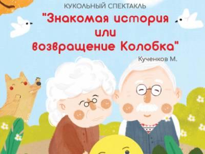"""Кукольный спектакль  """"Знакомая история или возвращение колобка"""""""