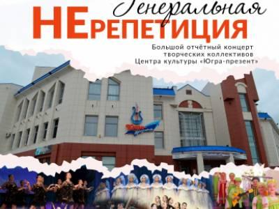 """Большой отчётный концерт """"Генеральная НЕрепетиция"""""""