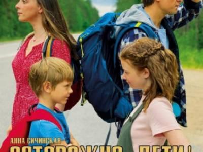 Социальный кинопоказ: «Осторожно дети»