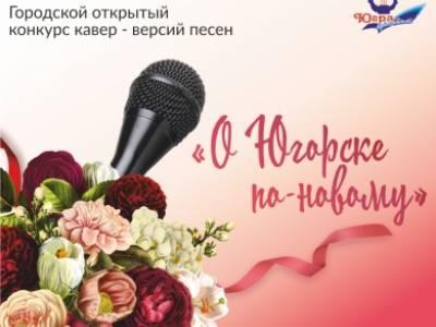 Городской открытый конкурс кавер-версий песен «О Югорске по-новому»