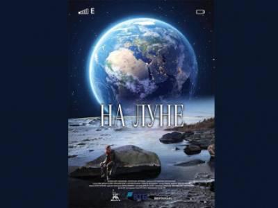 Социальный кинопоказ: «На луне»