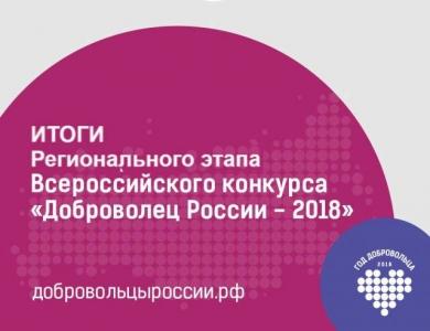 Поздравляем победителей регионального этапа конкурса «Доброволец России 2018»