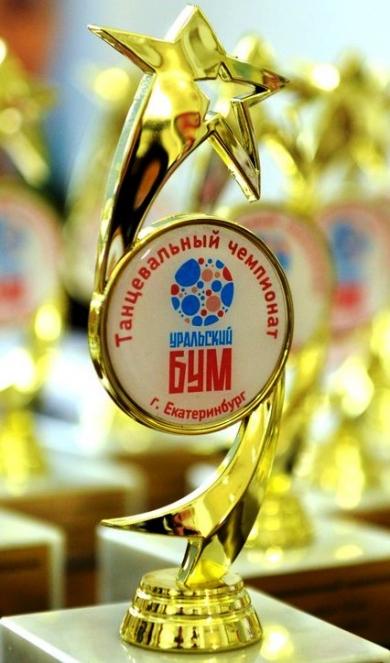 III Международный танцевальный чемпионат «Уральский БУМ»