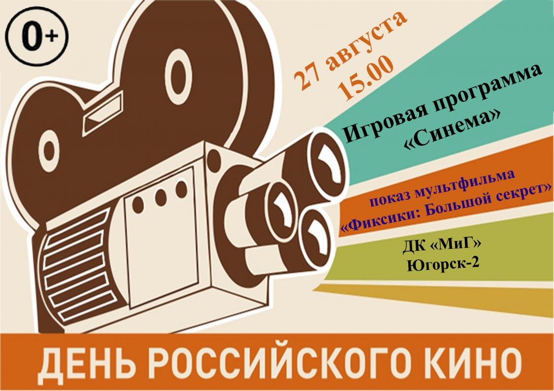 Праздничная программа «День Российского кино»