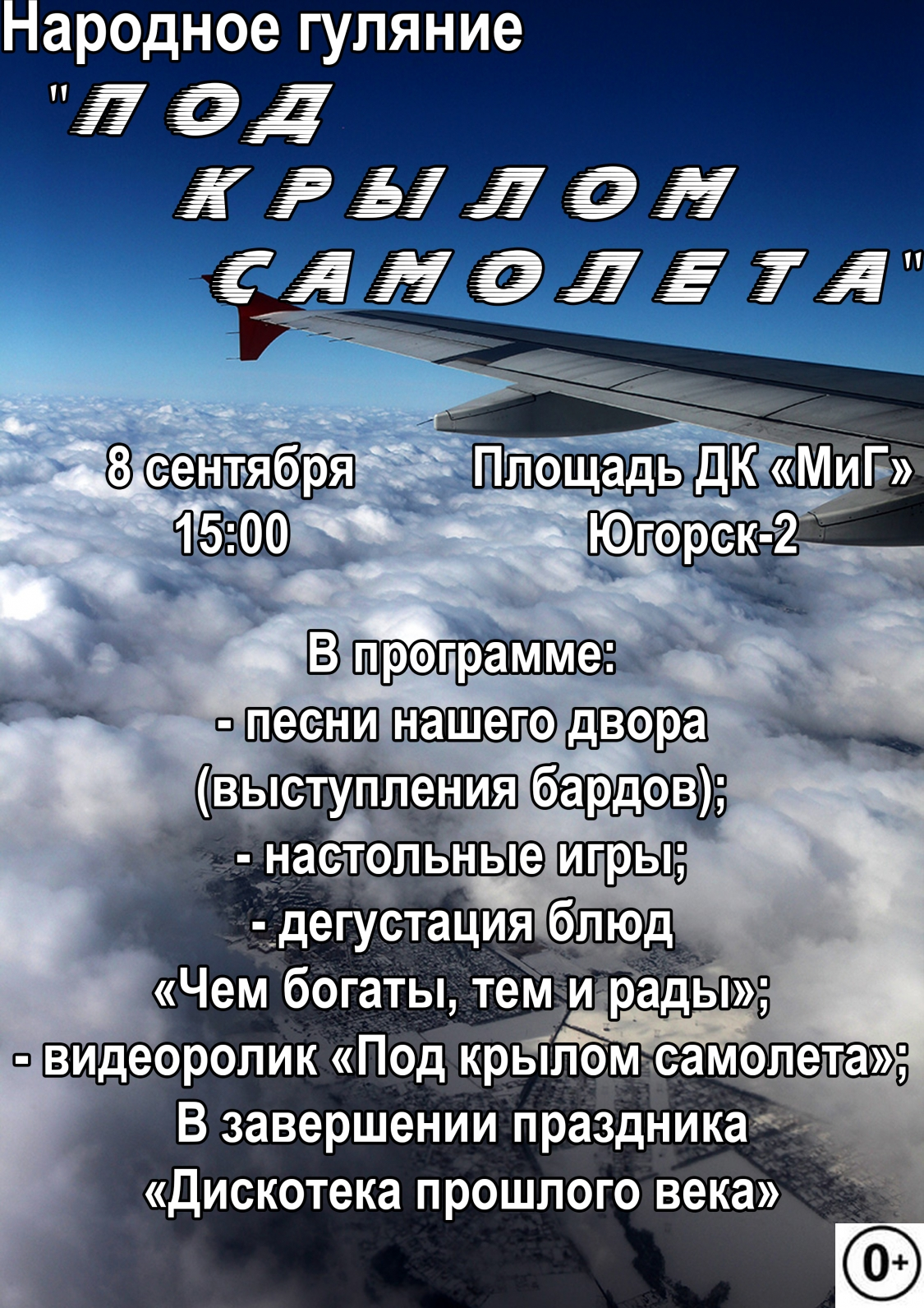 Народное гуляние «Под крылом самолета»
